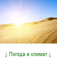 pogoda_i_klimat